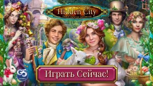 Hidden City®: Загадка Теней